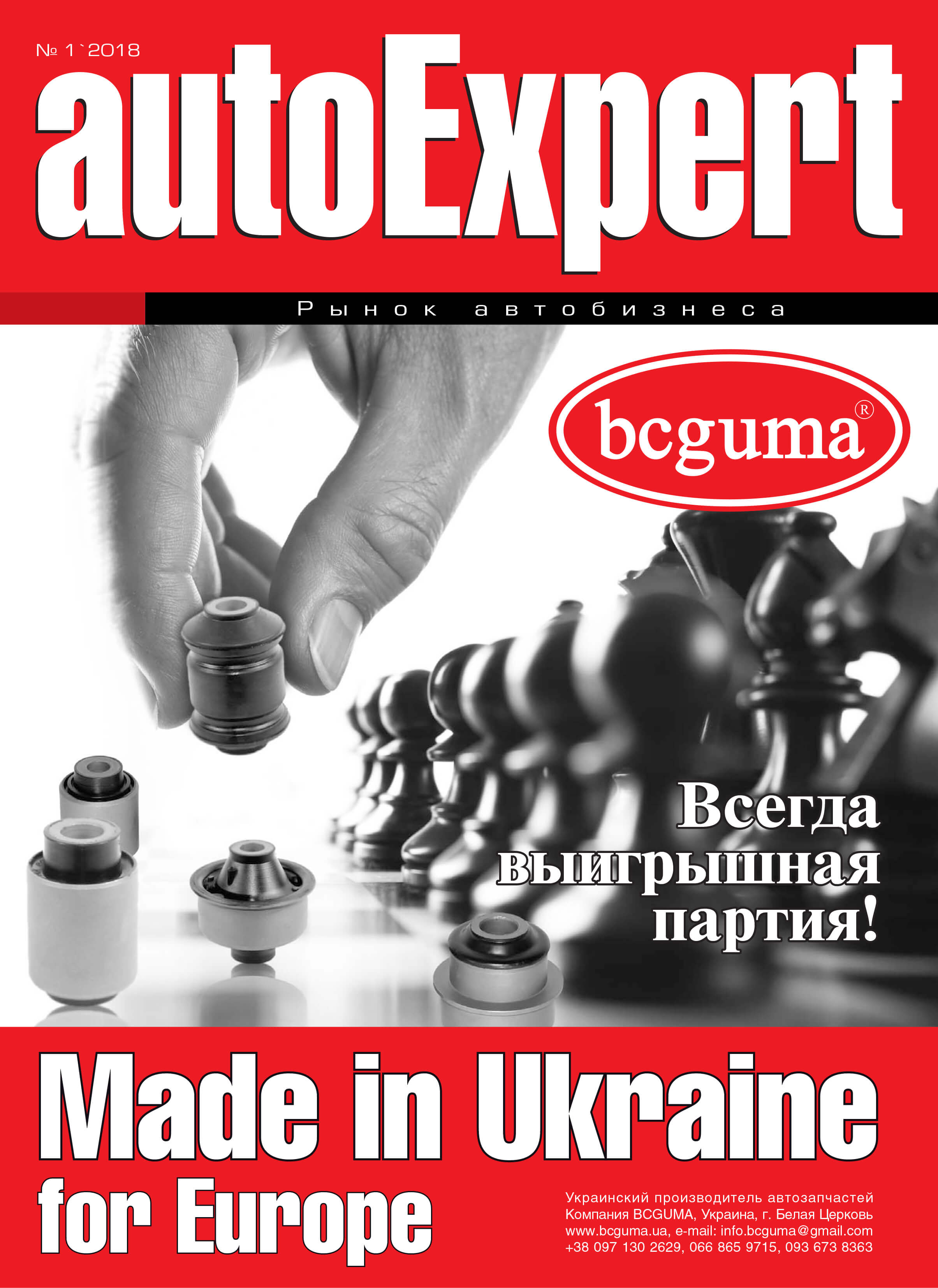 Autoexpert magazine attended the production of BCGUMA